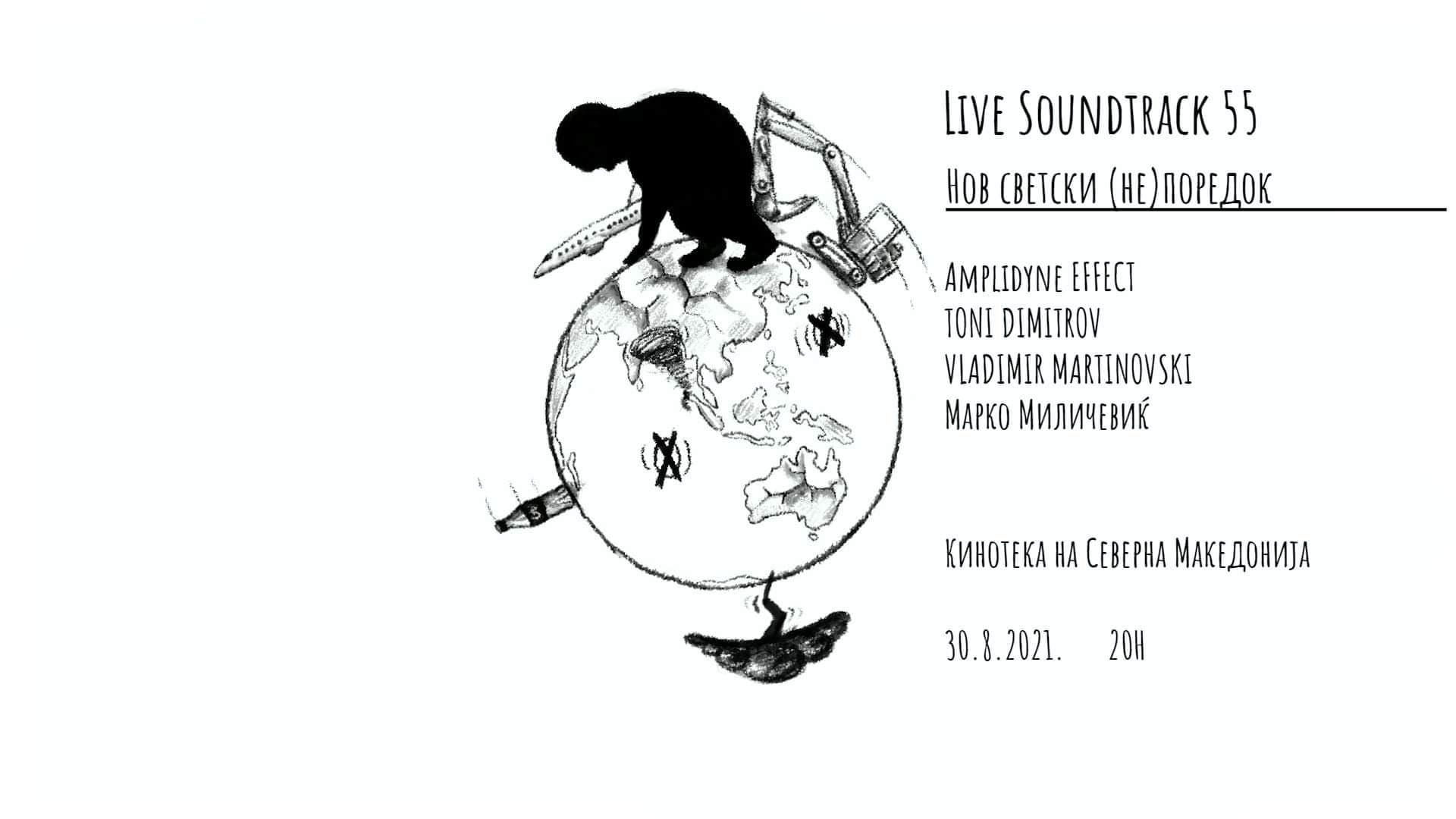 Live Soundtrack 55 – Нов светски (не)поредок