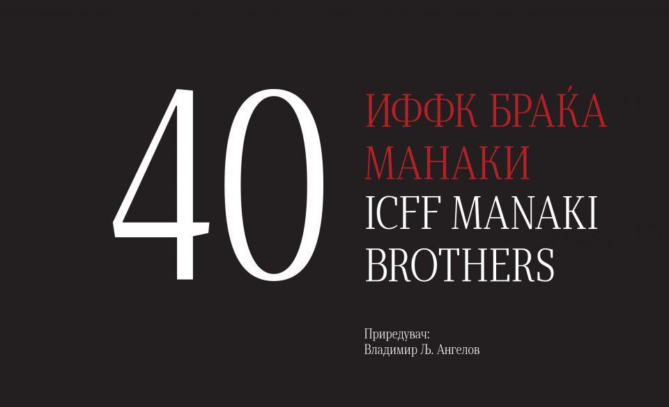 40 ИФФК БРАЌА МАНАКИ – монографија